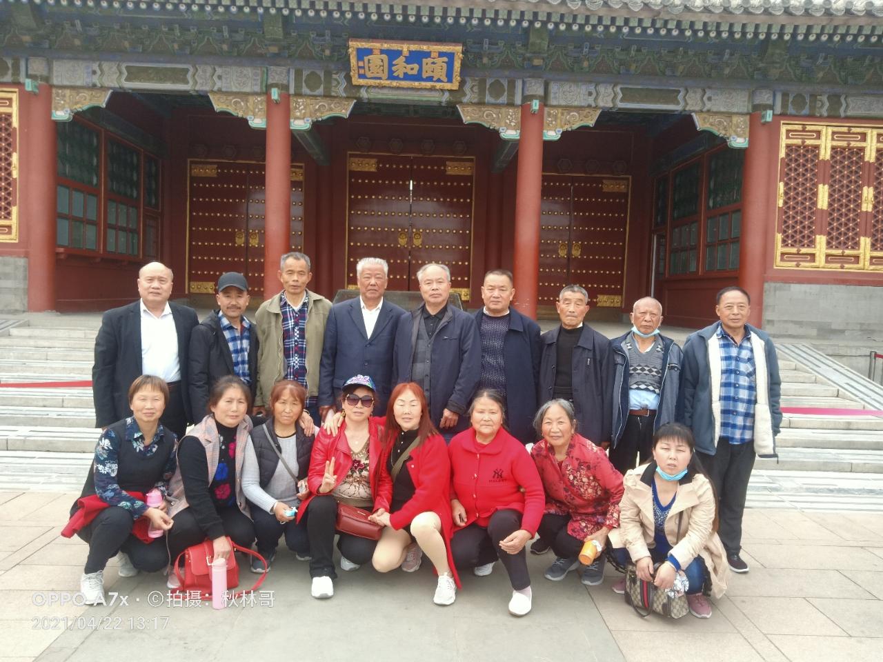 【秋林镇】老年协会组织老年人到北京参观旅游!
