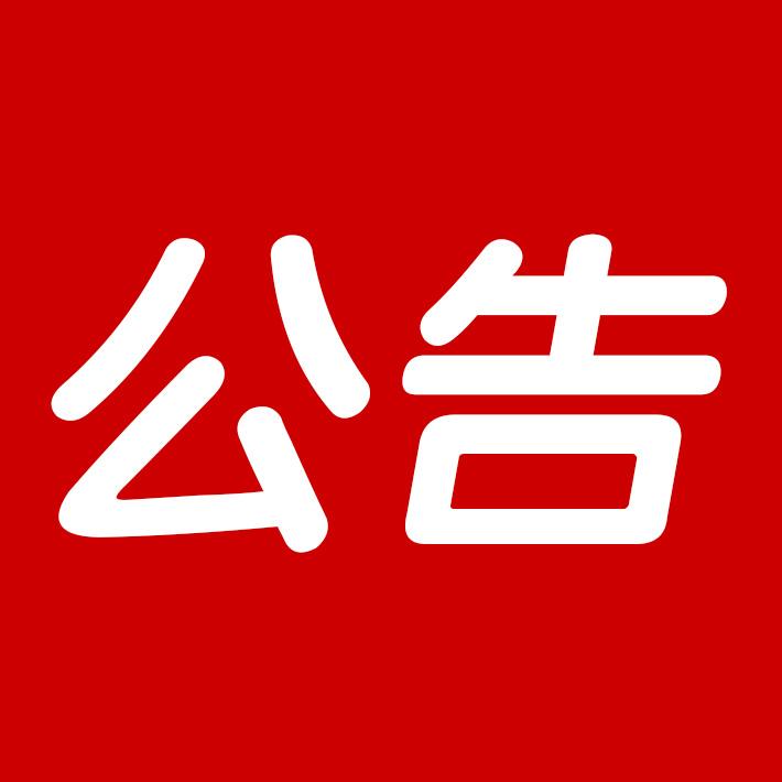 四川宏达杭萧钢构建设有限公司关于公开征集合格供应商的公告 (2021年第1期)