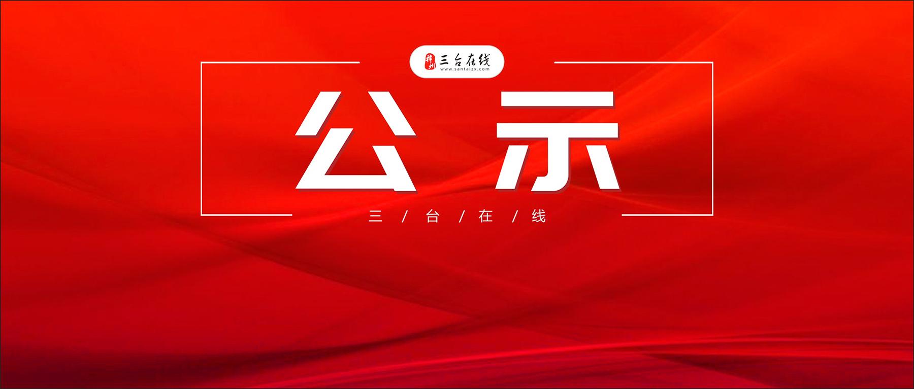 关于三台县电子警察与视频监控点位的公示