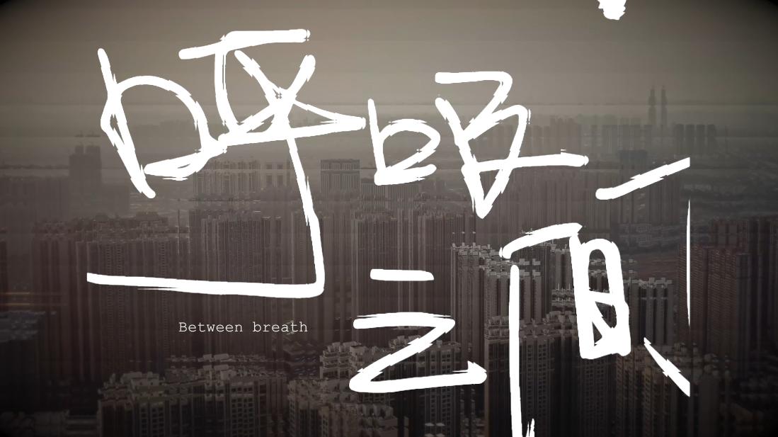 呼吸之间.png