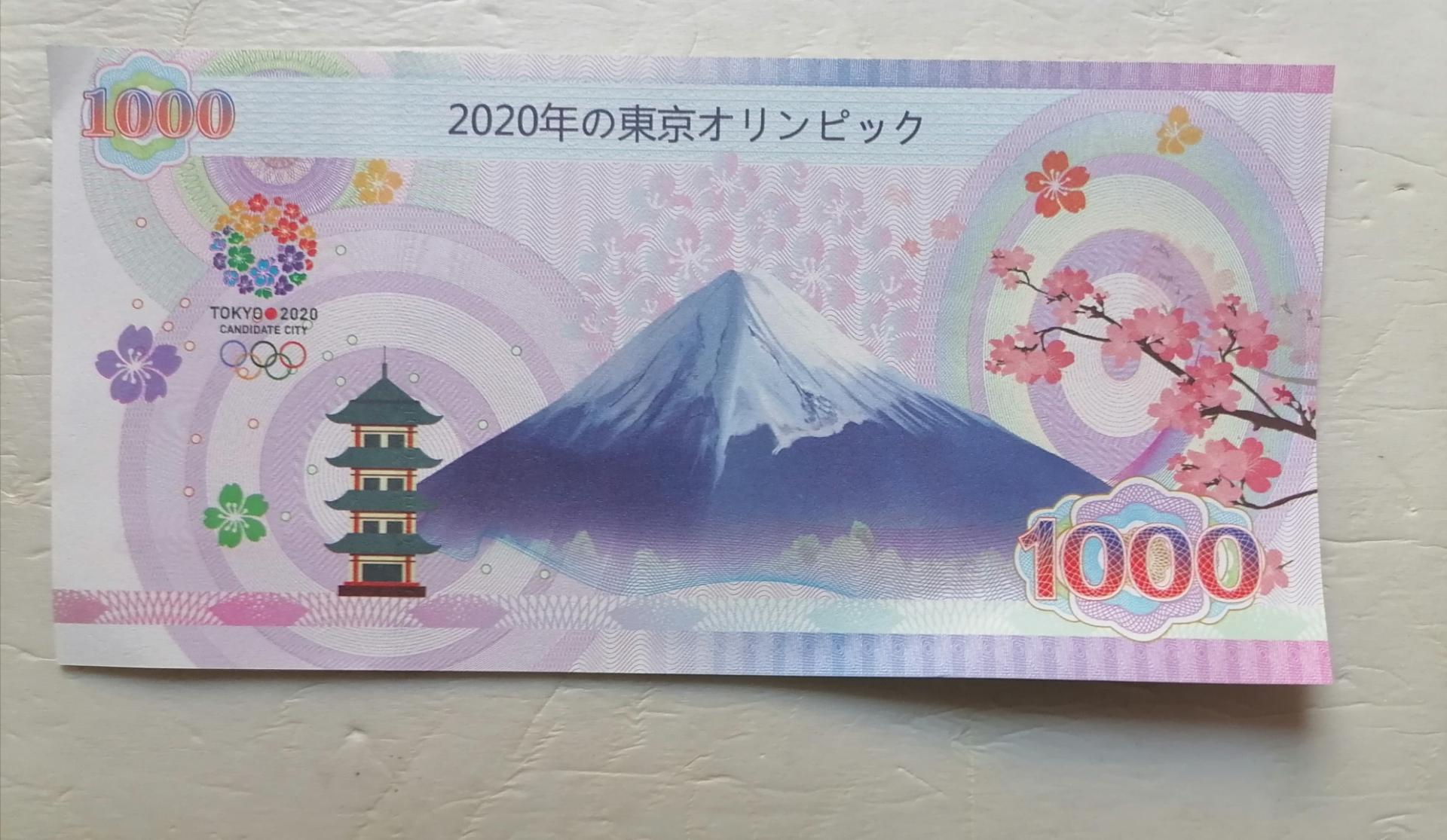话说测试钞之(二十一)2020东京奥运会