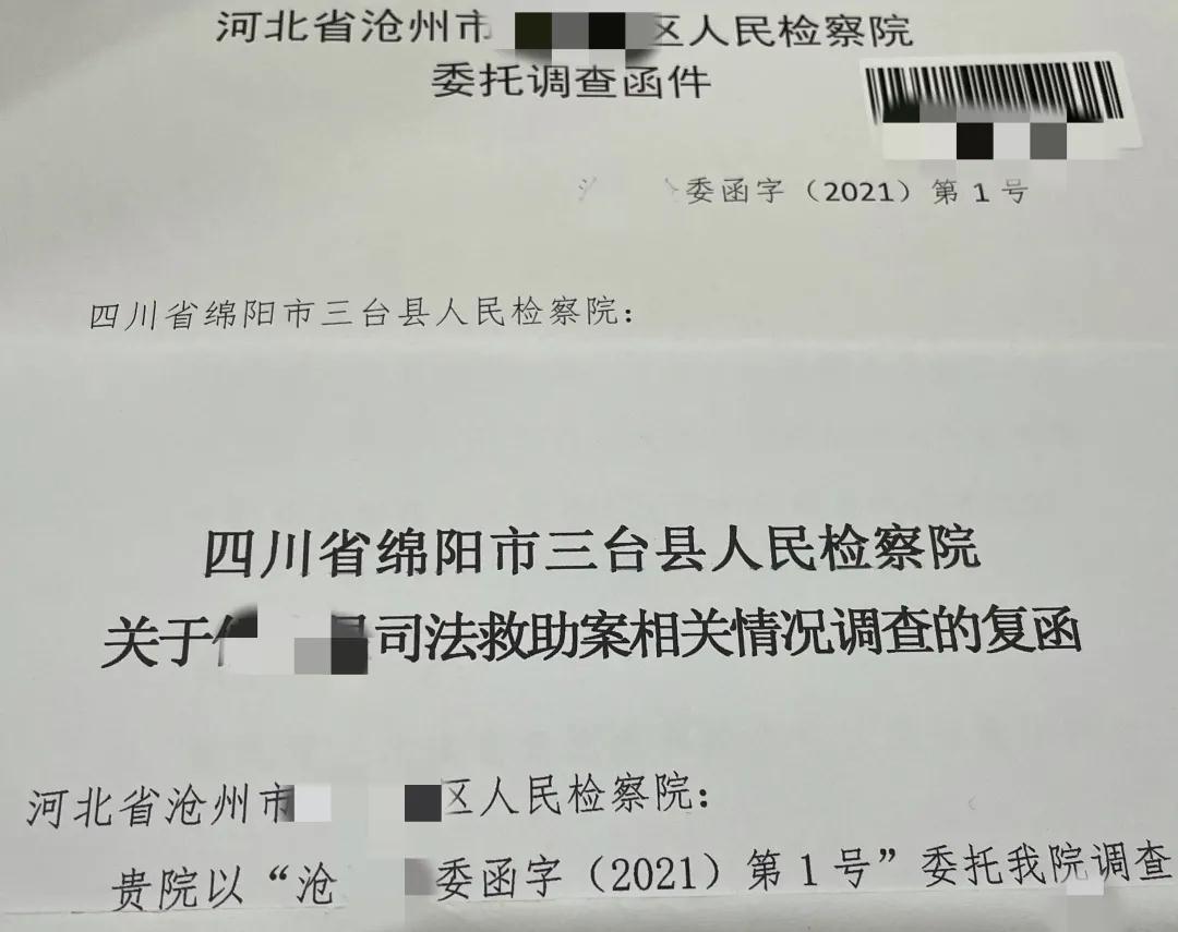 """三台县人民检察院为跨省司法救助跑出""""加速度"""""""